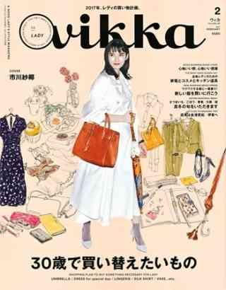 女性ファッション誌について語ろう!