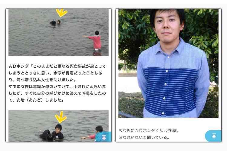 『とくダネ』ADが人命救う 潮干狩りでおぼれた女性保護
