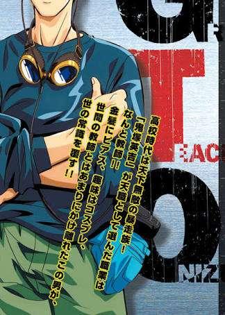 今見ると面白い⁉︎ AKIRA版『GTO』を語ろう!