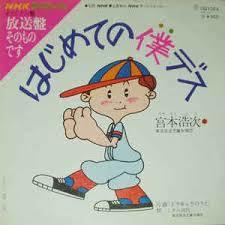 NHK「みんなのうた」で好きだったうた