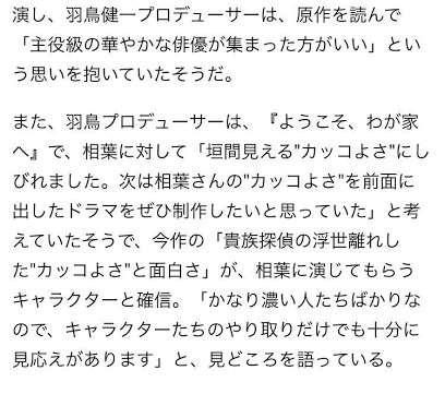 【ネタバレ注意】仲間由紀恵が実は…「貴族探偵」7話の伏線に視聴者絶叫