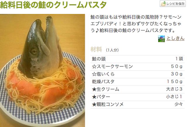 クックパッドのおもしろレシピが見たい