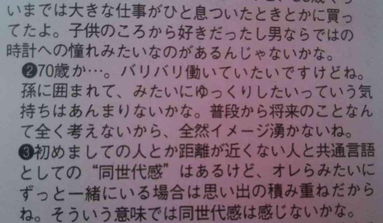 「嵐・櫻井翔かV6・岡田准一」マスコミ関係者が予想する、