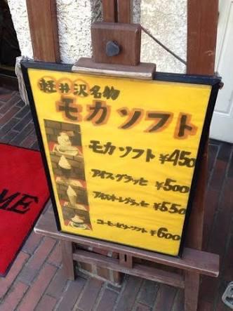 軽井沢のおすすめ!