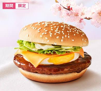 マクドナルドの一番好きな期間限定ハンバーガー