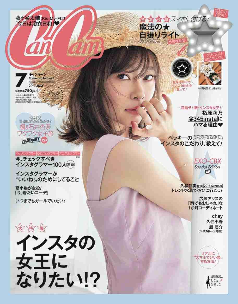 指原莉乃「CanCam」初登場で初表紙「いつも悪口言ってる雑誌のカバーになってしまった(笑)」