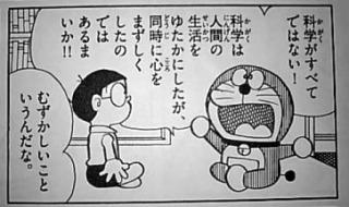 漫画で共感したセリフ