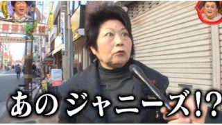 ジャニーズの面白い画像を貼っていくトピ~PART3~