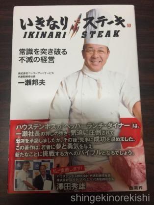 「いきなり!ステーキ」を語ろう