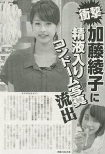 人気凋落の兆し?女性から毛嫌いされるカトパンこと加藤綾子の「ある体質」