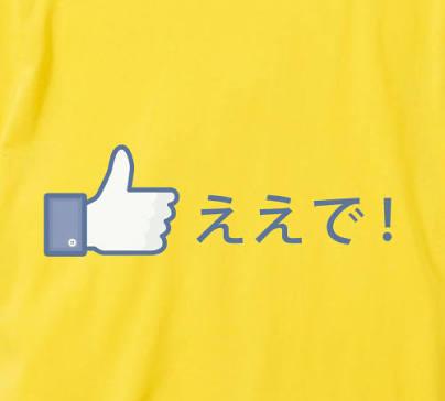 大阪あるある、語りましょう!