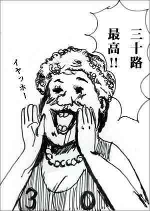 30代の恋愛川柳