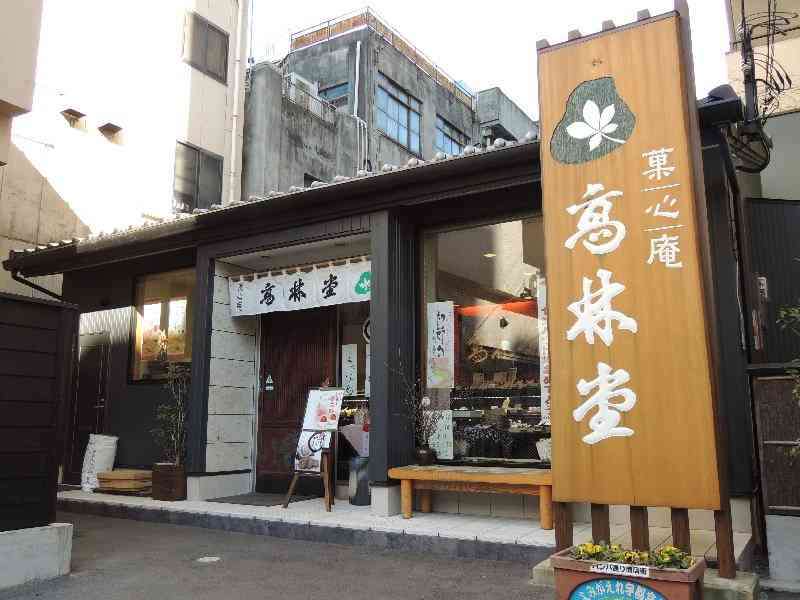 あなたの地域にある和洋菓子店