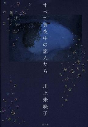 読んで泣いた小説
