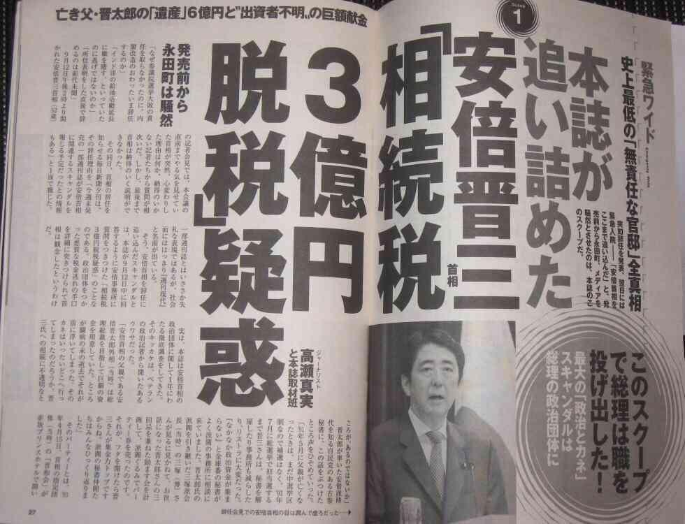 【加計学園】安倍首相「徹底的に調査を指示」文科省の追加調査