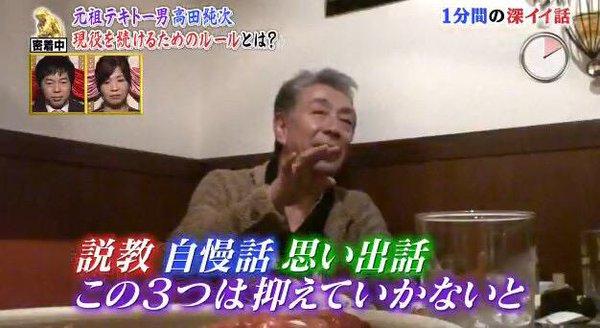 有吉弘行が須藤凛々花騒動に「OBとかOGが学校来て文句言うのが一番ウザったい」…大島優子にチクリ