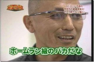 暴言の豊田真由子議員が行っていた「名刺かるた」とは…「とくダネ!」が徹底追跡