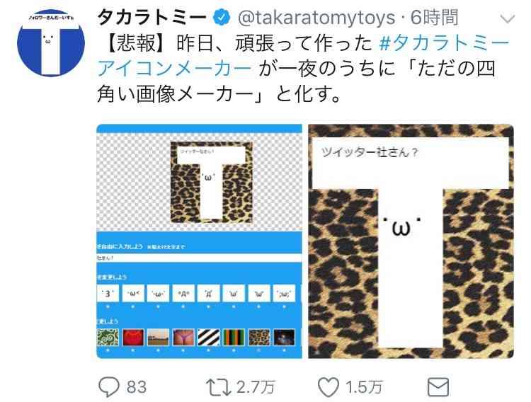 ツイッター「丸アイコン」変更で混乱 ロゴ画像切れる企業続出も…飴業界は勝ち組に