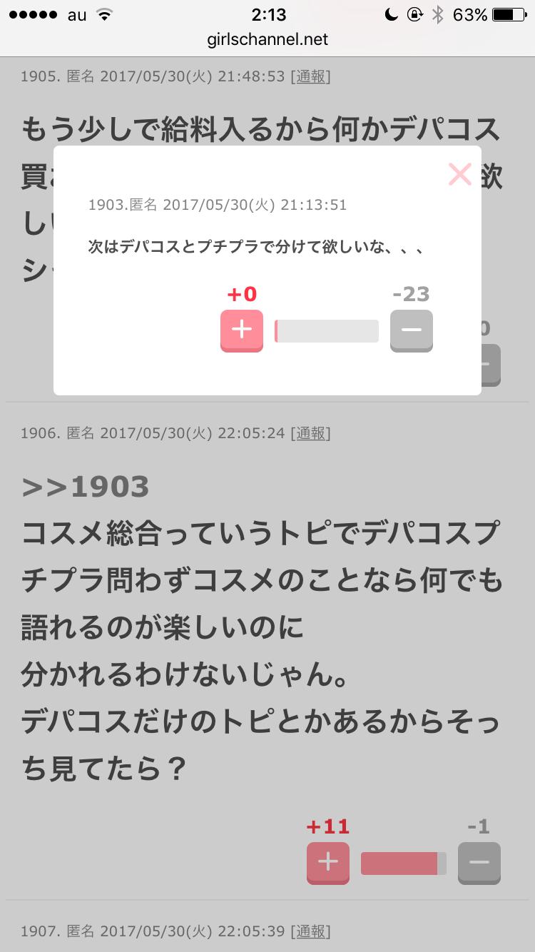 【デパコス限定】コスメ総合トピ
