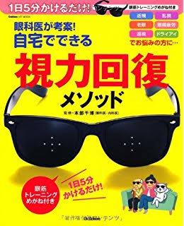 視力が回復した人〜!