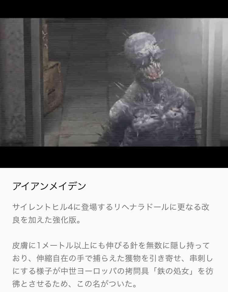 【閲覧注意】ホラーゲームのモンスターの画像