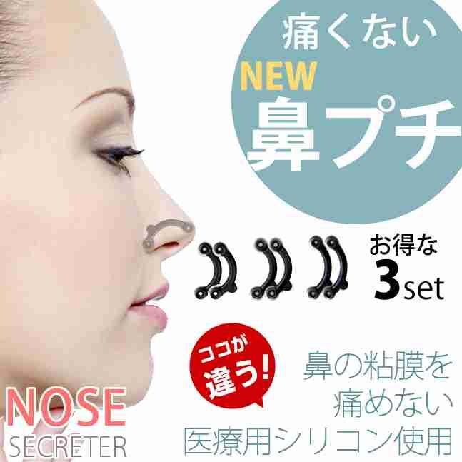 鼻を変えたい!