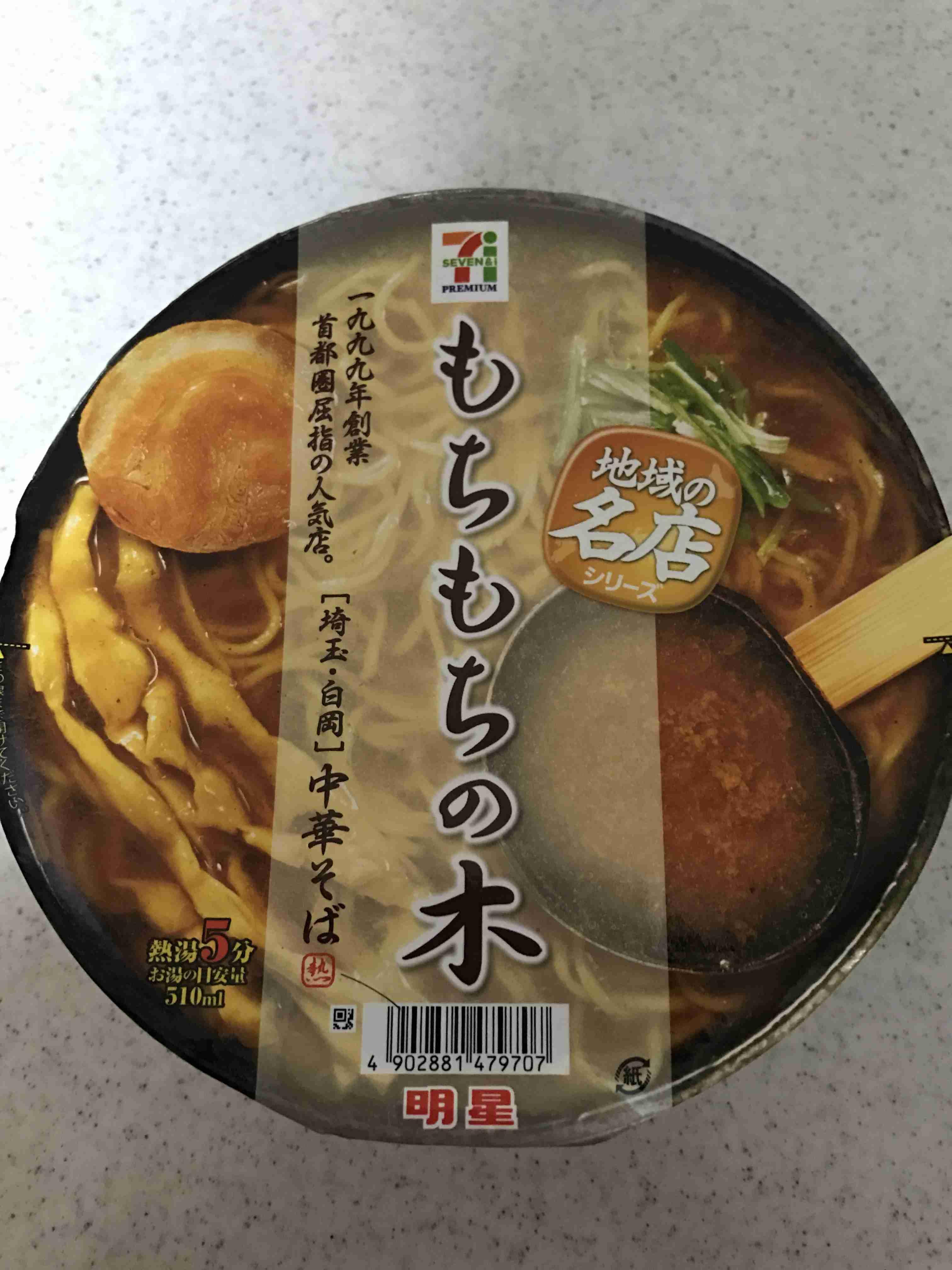 ひたすらカップ麺について語るトピ