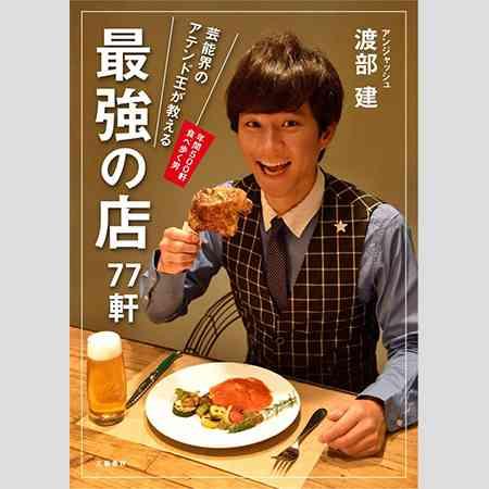 佐々木希、結婚を祝福され照れ笑い!家庭料理では「彩も勉強中」