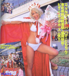 【ギャル全盛期】カリスマ雑誌だったeggを語りたい