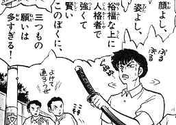 アニメ・漫画のお金持ちキャラクター