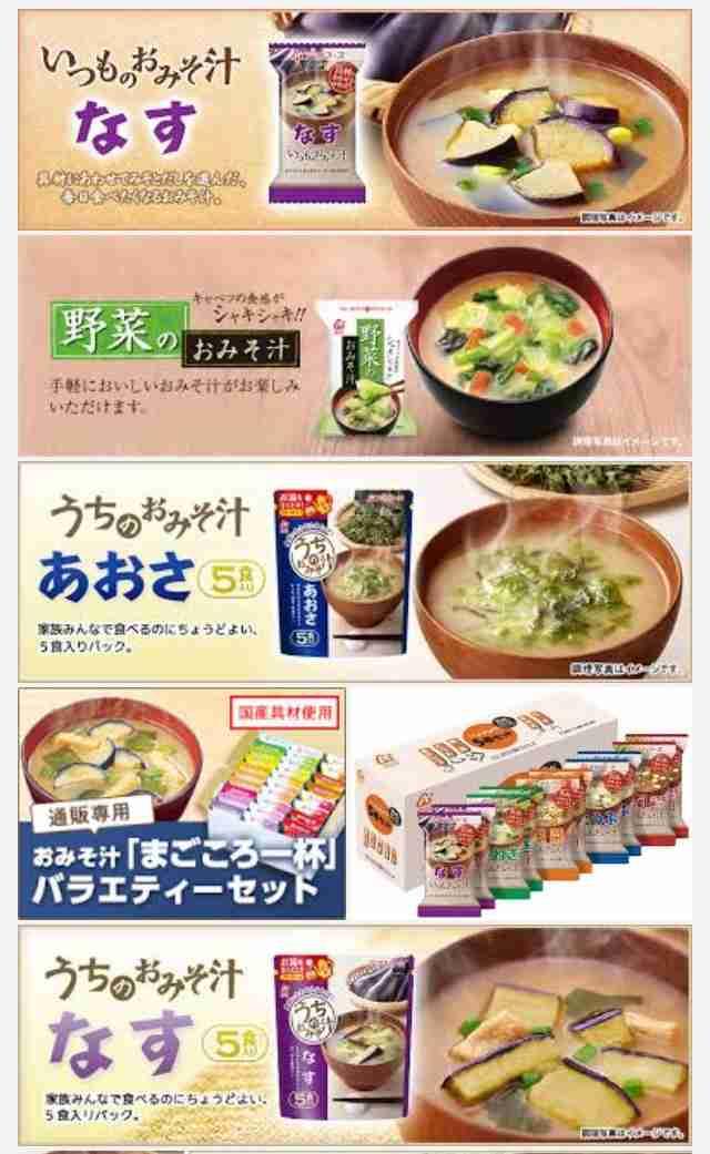 若者のみそ汁離れ「1,2カ月飲まない」 日本の伝統食に何が起きているのか
