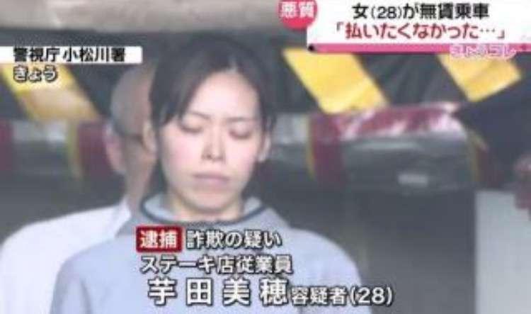 タクシーの無賃乗車を繰り返しした28歳女を逮捕「もったいないから」