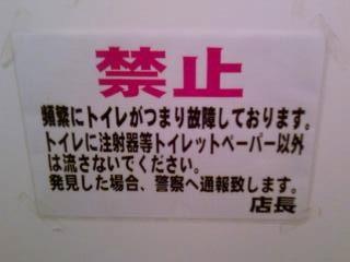 男性清掃員が女性専用トイレに入るのは有り?