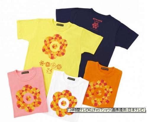 「24時間テレビ40」チャリTシャツデザイナー決定