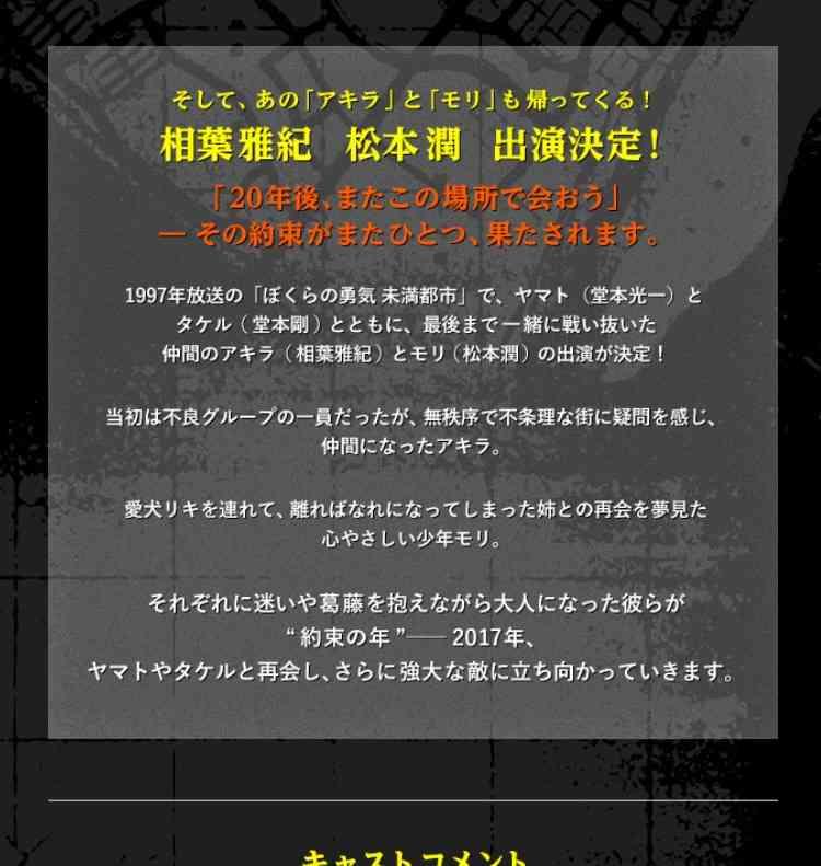 元Jr.小原裕貴が『ぼくらの勇気 未満都市2017』に出演決定!矢田亜希子、新キャストに向井理らも