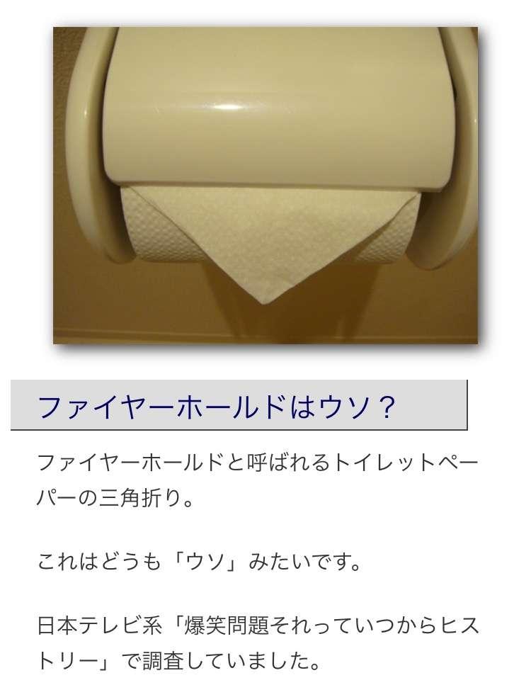 「トイレットペーパーの三角折り」はやっちゃダメ。なぜなら…
