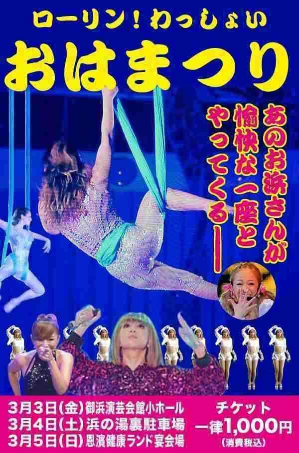 浜崎あゆみの体型変化に高須克弥院長が指摘「男受けのいいモテ体型」