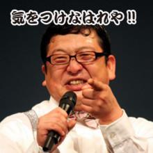 高嶋ちさ子、暴言議員報道で母から「次はあなたよ」