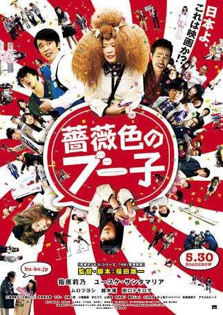 HKT48指原莉乃「AKB総選挙で1位以外」なら女優転身を決意か!?