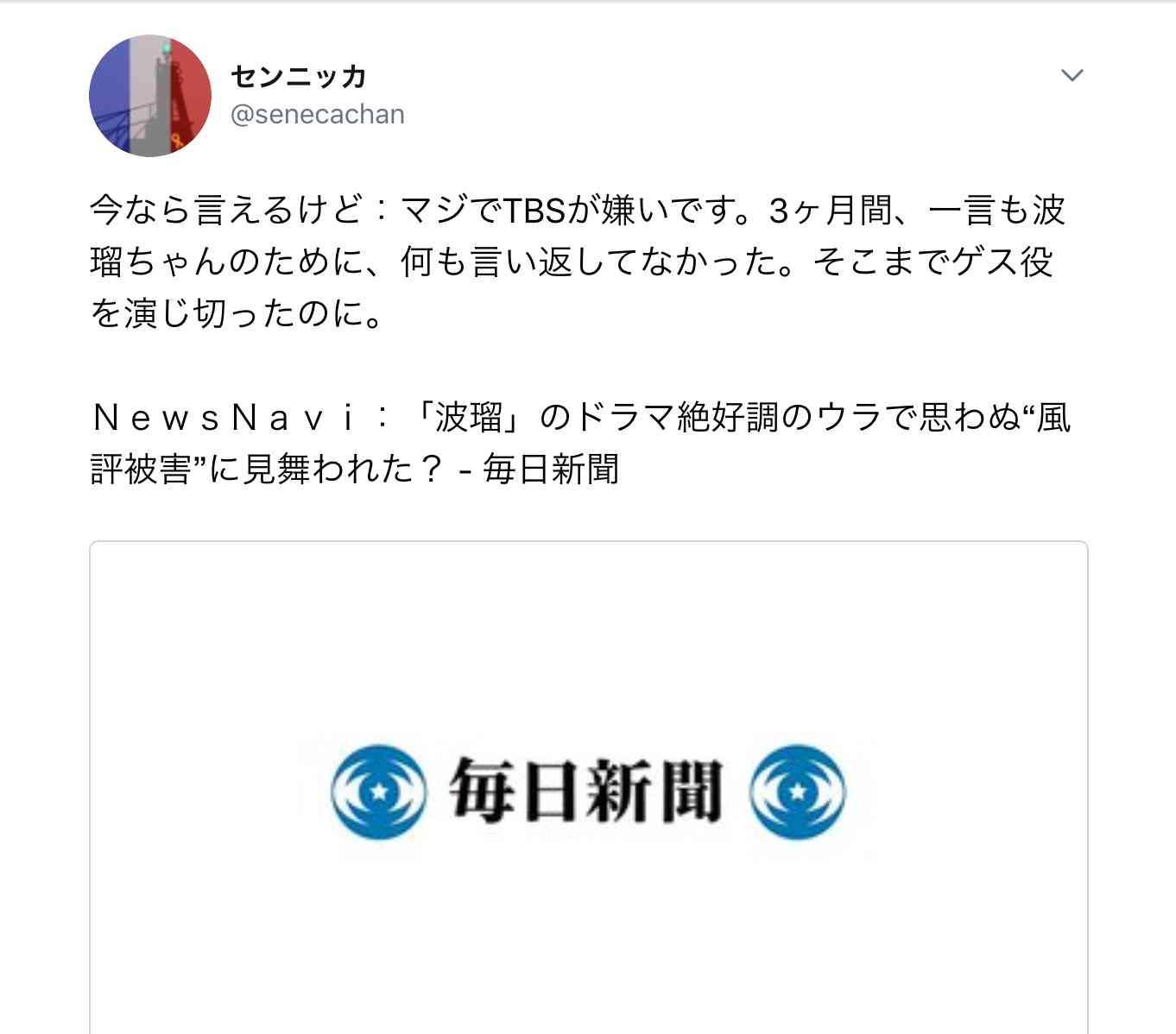"""波瑠、自身の""""不倫""""への考え方語る"""