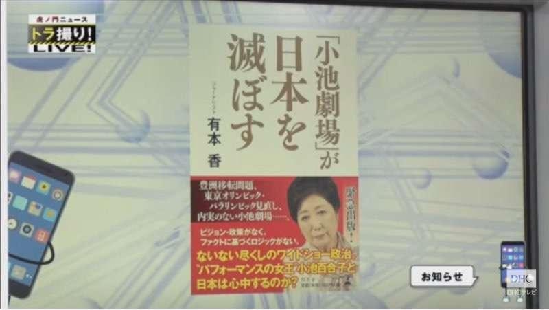 小池百合子知事 自民党に離党届を提出
