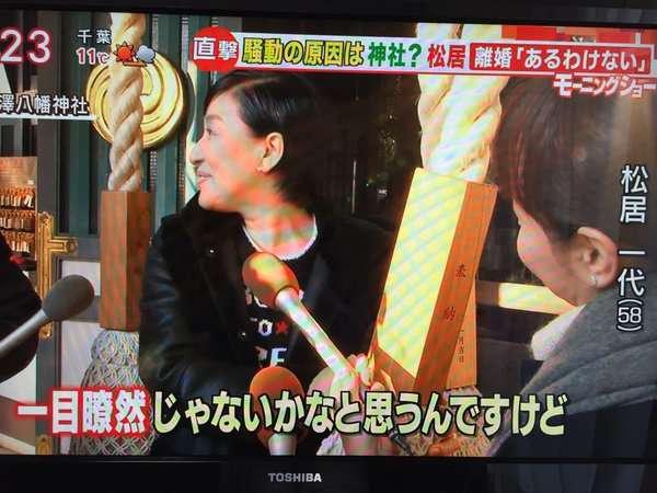 松居一代が告白「船越からの毎月生活費は50万円」