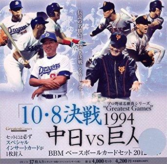 プロ野球チームのグッズの画像を貼るトピ