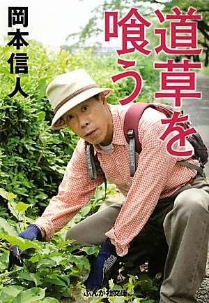 有毒の野草食べ男女2人が食中毒…「食用と確実に判断できない植物は絶対に採らない、食べない、売らない、人にあげないで」
