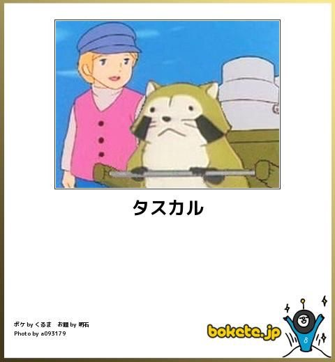 【観覧注意】漫画・アニメのボケて(bokete)が集まるトピ【腹筋崩壊】