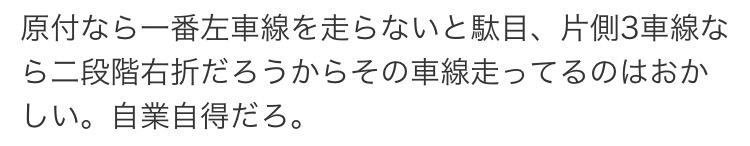 藤本美貴さん運転の車が原付バイクと接触、男性が軽傷