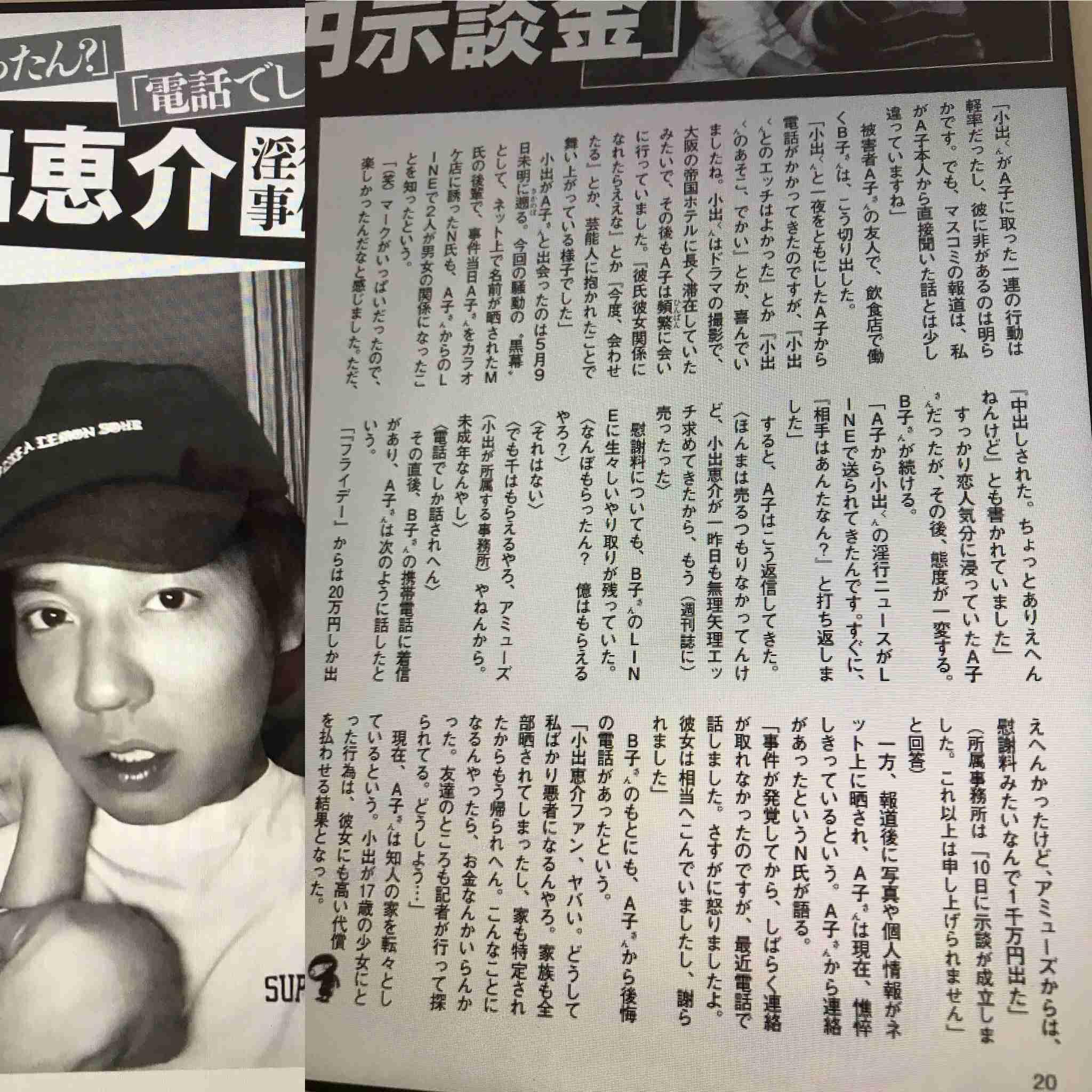 小出恵介主演ドラマお蔵入り NHK「受信料で作られている、重い」 事務所と補償協議へ