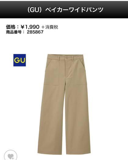 GU(ジーユー)で買ったもの