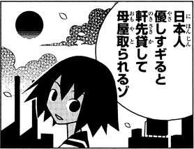 毒アリ「アカカミアリ」神戸に続き大阪でも