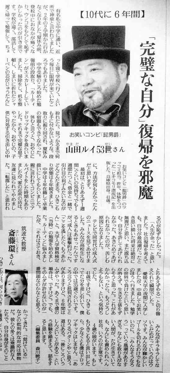 """髭男爵・山田ルイ53世の""""名言""""が刺さると話題"""